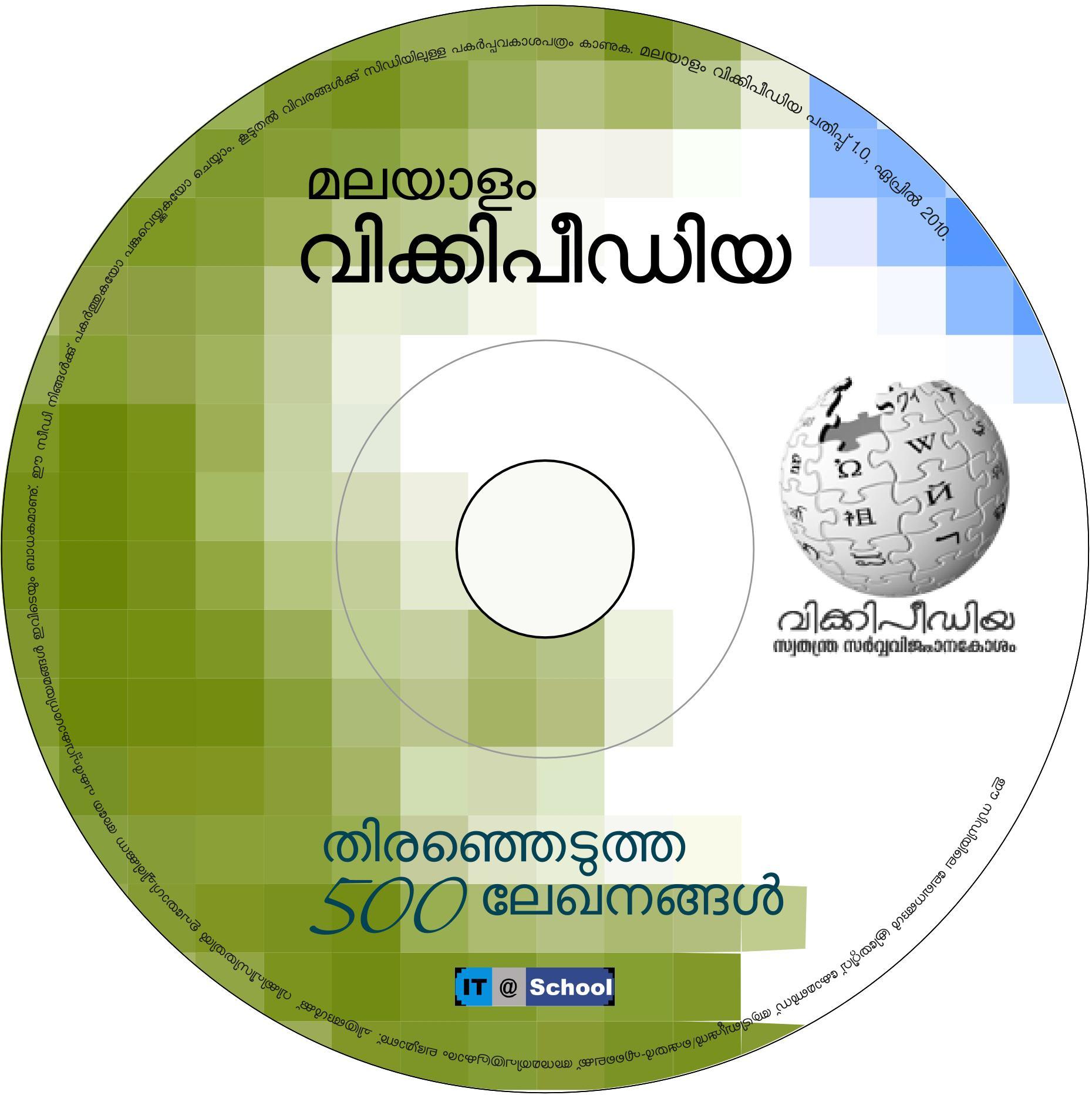 Malayalalm Wikipedia CD sticker