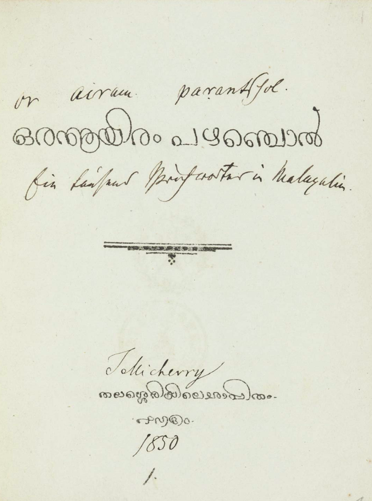 Pages from CiXIV39-orayiram