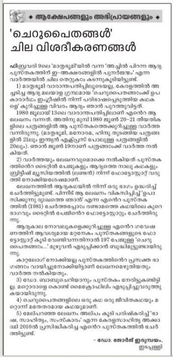 irumbaayam_letter