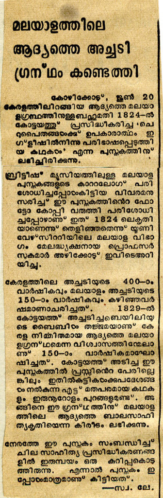 mathrubhumi_1980_june20_news