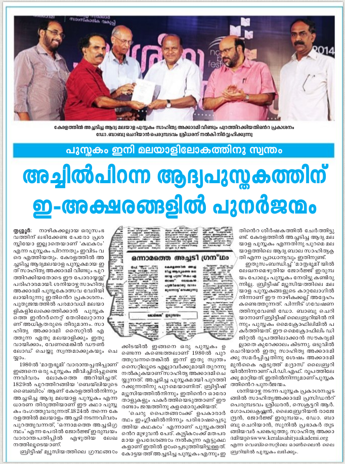 mathrubhumi_news