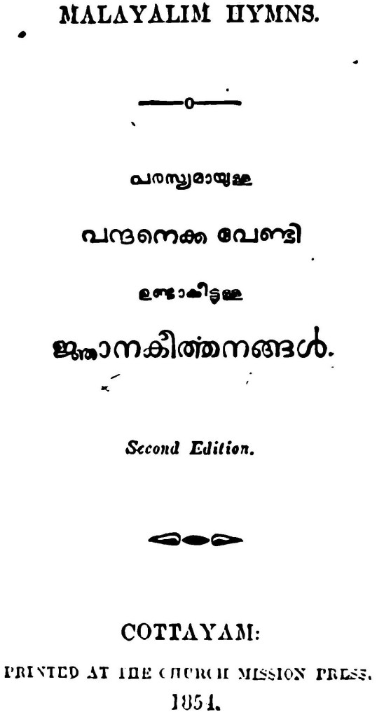ജ്ഞാനകീർത്തനങ്ങൾ 1854