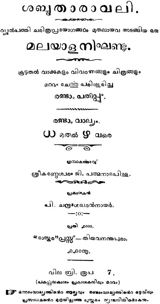 ശബ്ദതാരാവലി - രണ്ടാം പതിപ്പ് രണ്ടാം വാല്യം - ശീർഷക താൾ