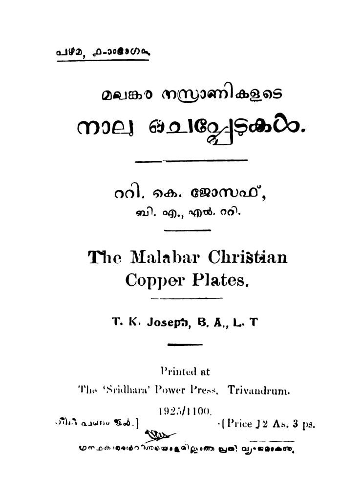 മലങ്കര നസ്രാണികളുടെ നാലു ചെപ്പേടുകൾ-1925