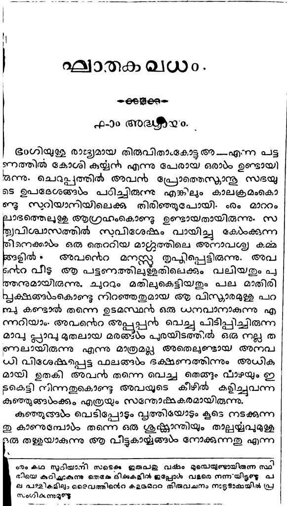 ghathakavadham