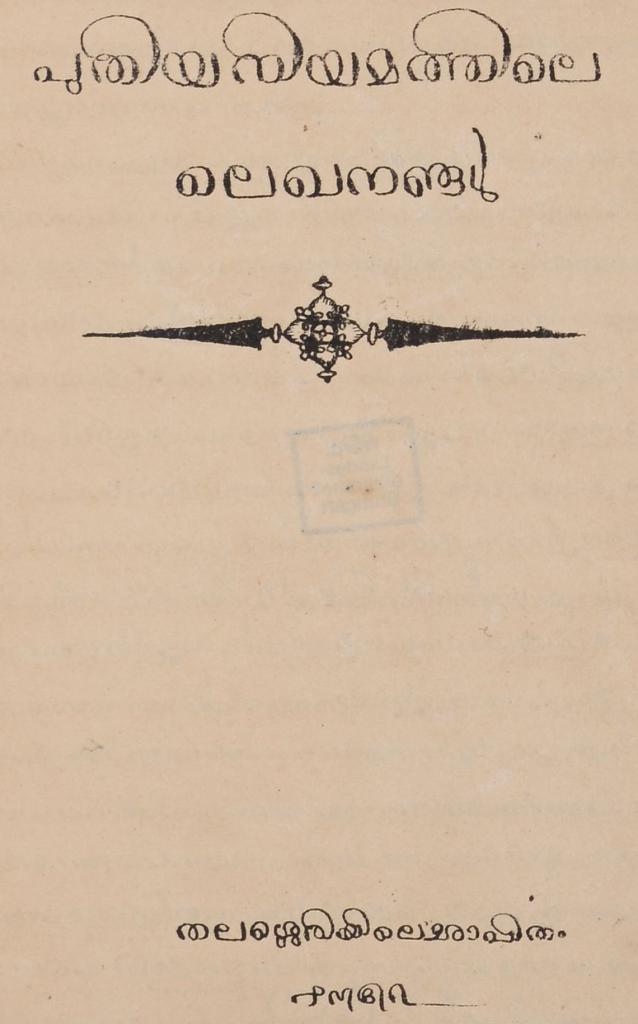 പുതിയ നിയമത്തിലെ ലെഖനങ്ങൾ-1852
