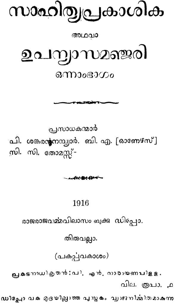 സാഹിത്യപ്രകാശിക-ഭാഗം ഒന്ന്