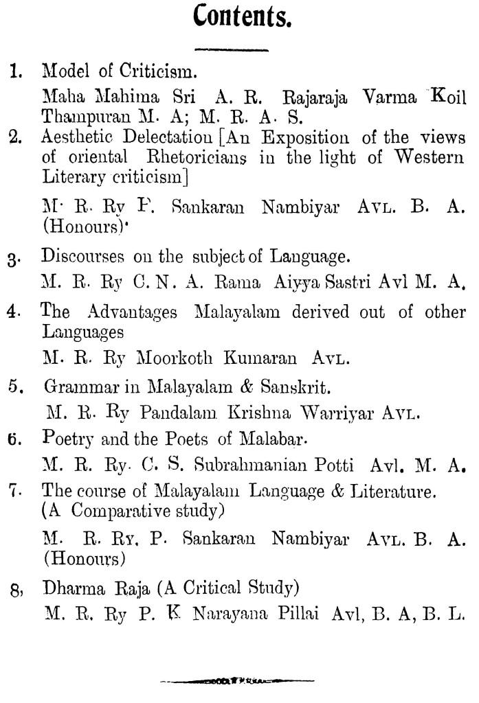 സാഹിത്യപ്രകാശിക-ഭാഗം ഒന്ന് - സംഗതി വിവരം താൾ