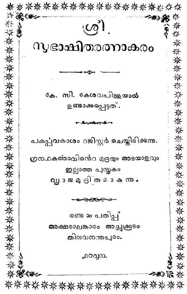 ശ്രീ സുഭാഷിതരത്നാകരം - 1908