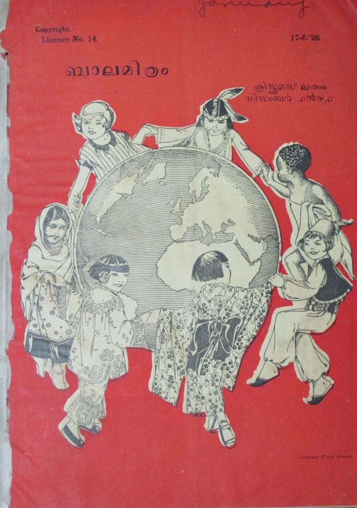 ബാലമിത്രം-1941-ഡിസംബർ പതിപ്പ്