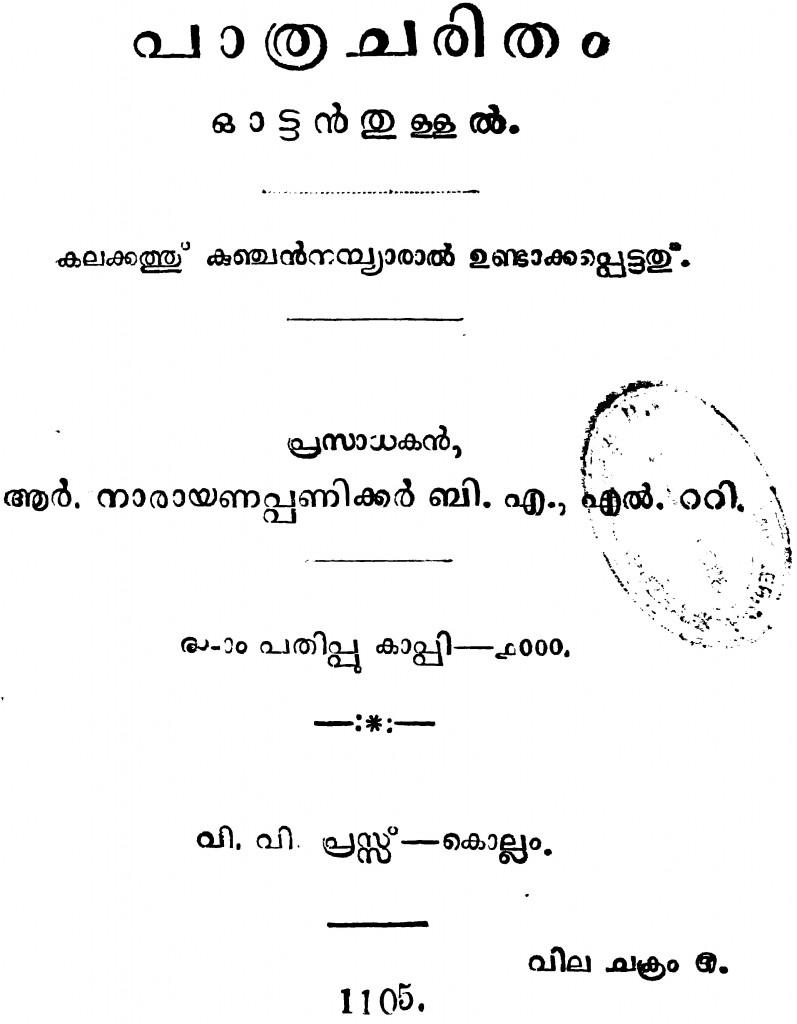 പാത്രചരിതം - കലക്കത്തു കുഞ്ചൻ നമ്പ്യാർ - 1931