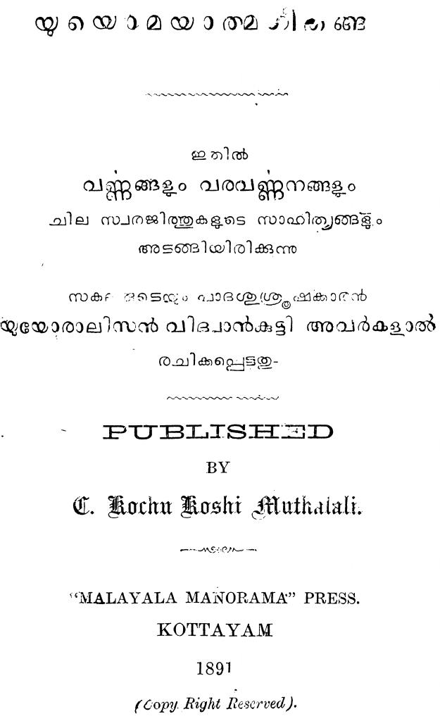 1891-യുയൊമയാത്മ ഗീതങ്ങൾ