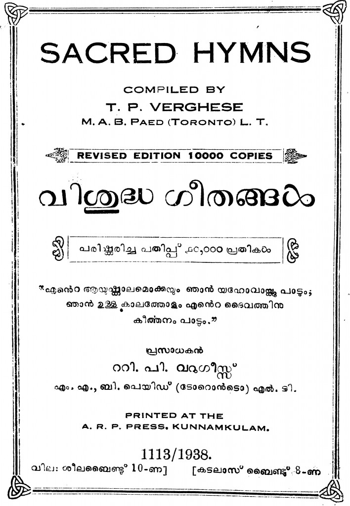 1938-വിശുദ്ധഗീതങ്ങൾ