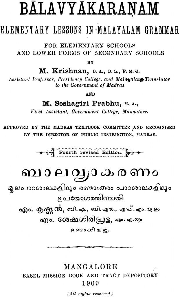ബാലവ്യാകരണം-1909-നാലാം പതിപ്പ്