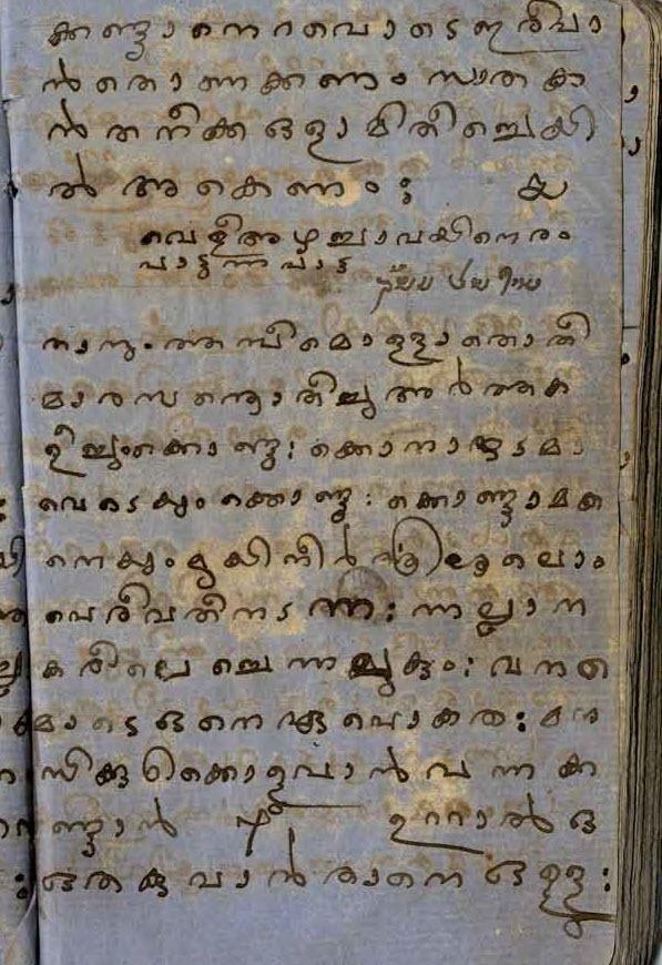 Jewish Women's Malayalam song notebook