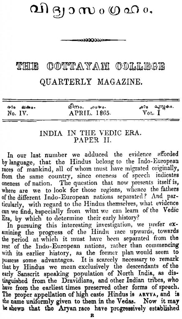 1865 ഏപ്രിൽ – വിദ്യാസംഗ്രഹം – പുസ്തകം 1 – ലക്കം 4