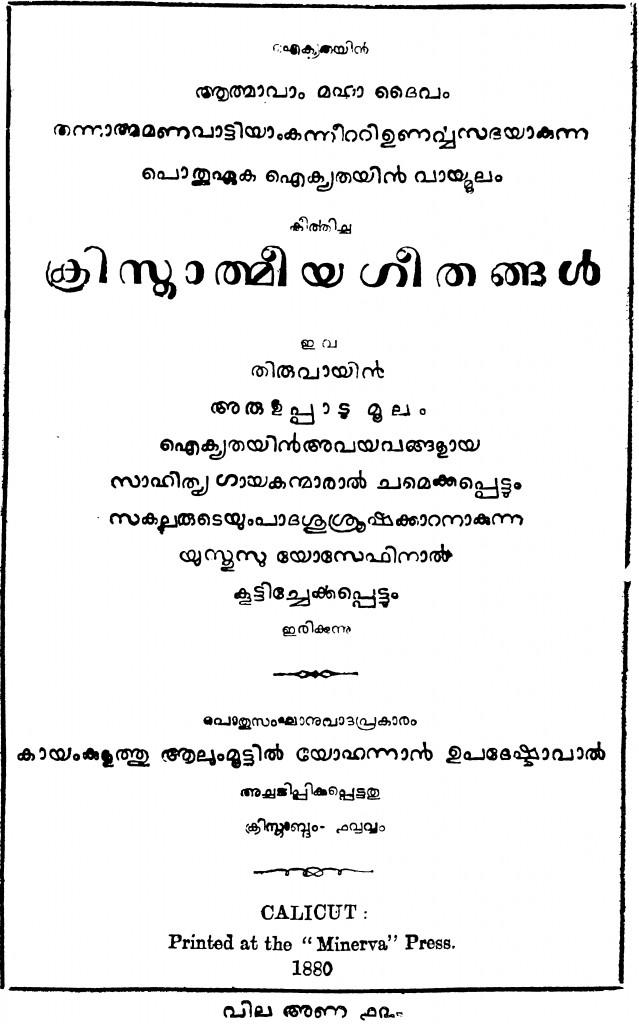 1880-ക്രിസ്താത്മീയ ഗീതങ്ങൾ