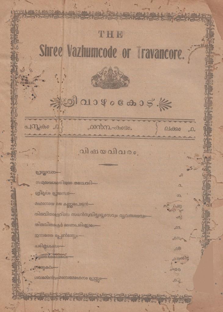1918 - തിരുവാഴുംകോട് - പുസ്തകം ൧ ലക്കം ൧