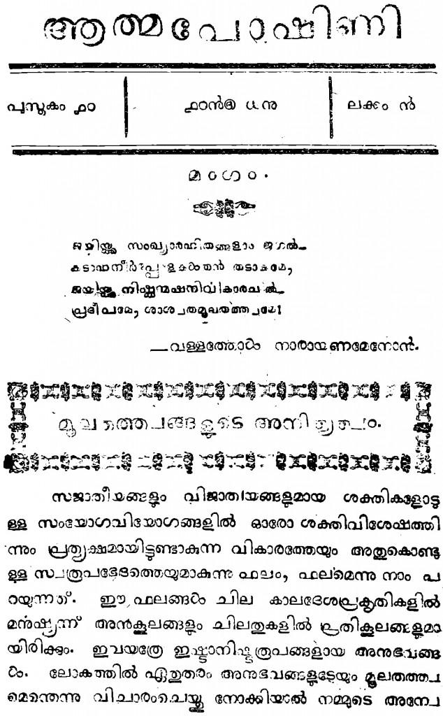 ആത്മപോഷിണി മാസിക - പുസ്തകം 10 - ലക്കം 9