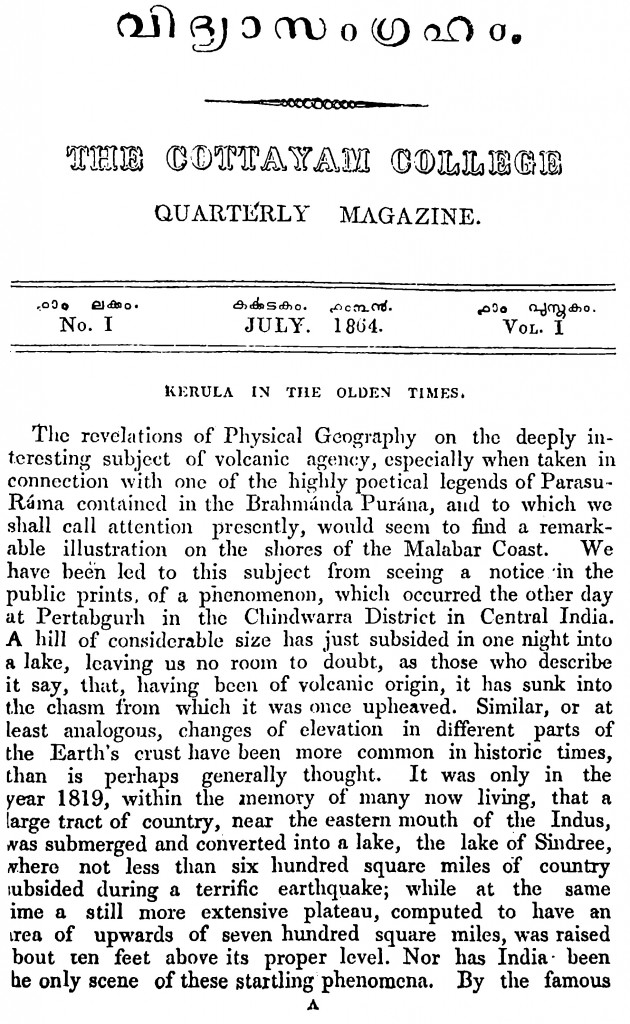 1864-July - വിദ്യാസംഗ്രഹം