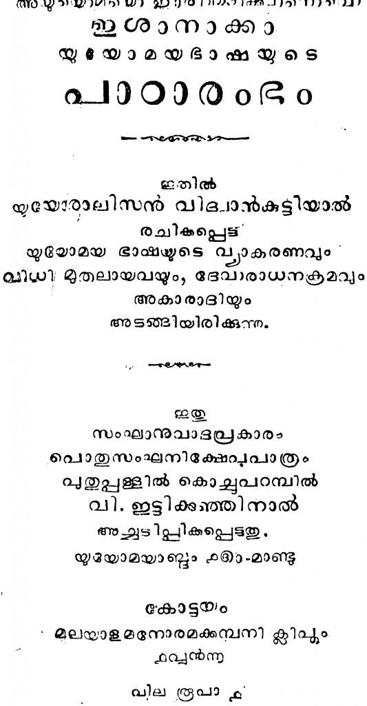 യുയോമയ ഭാഷയുടെ പാഠാരംഭം