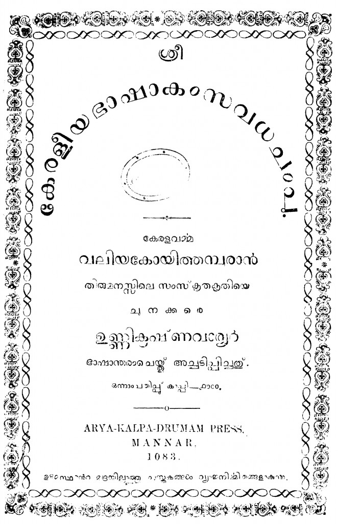 കേരളീയ ഭാഷാ കംസവധ ചംപു