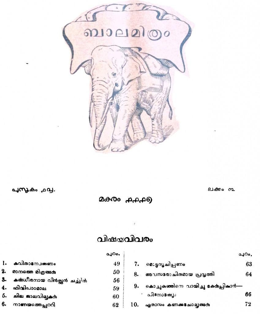1942 ഫെബ്രുവരി – ബാലമിത്രം മാസിക – പുസ്തകം 18 ലക്കം 3