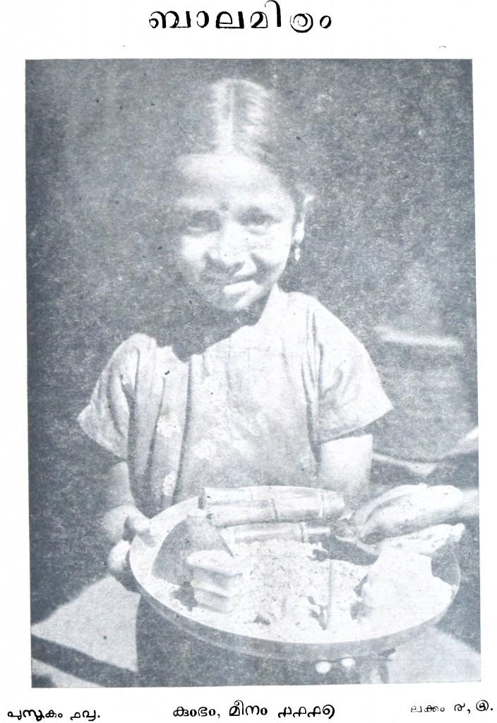 1942 മാർച്ച്-ഏപ്രിൽ – ബാലമിത്രം മാസിക – പുസ്തകം 18 ലക്കം 4,5