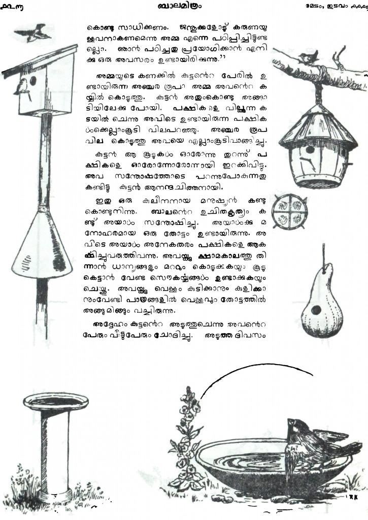1942 മെയ്, ജൂൺ – ബാലമിത്രം മാസിക – പുസ്തകം 18 ലക്കം 5,6