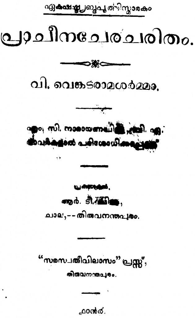 1919 പ്രാചീന ചേരചരിതം