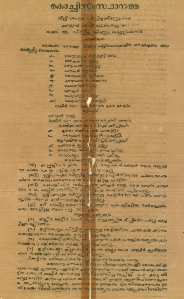 തൃശൂർ ഭാഗത്തെ ചില ക്രൈസ്തവപള്ളികളെ സംബന്ധിച്ചുണ്ടായ 2 വിധിന്യായങ്ങൾ
