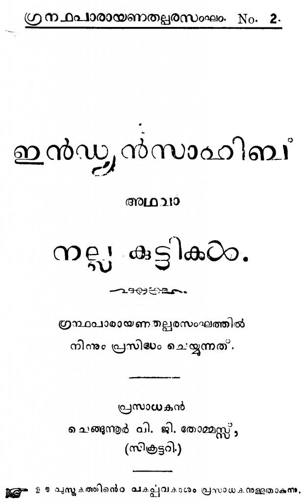 1912 - ഇൻഡ്യൻ സാഹിബ് അഥവാ നല്ല കുട്ടികൾ
