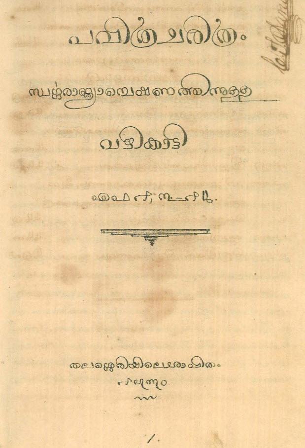 1860 - പവിത്രചരിത്രം