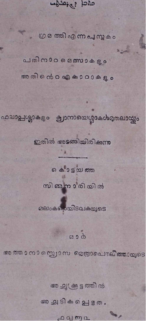 1862 – ഗ്രമത്തി എന്ന പുസ്തകം
