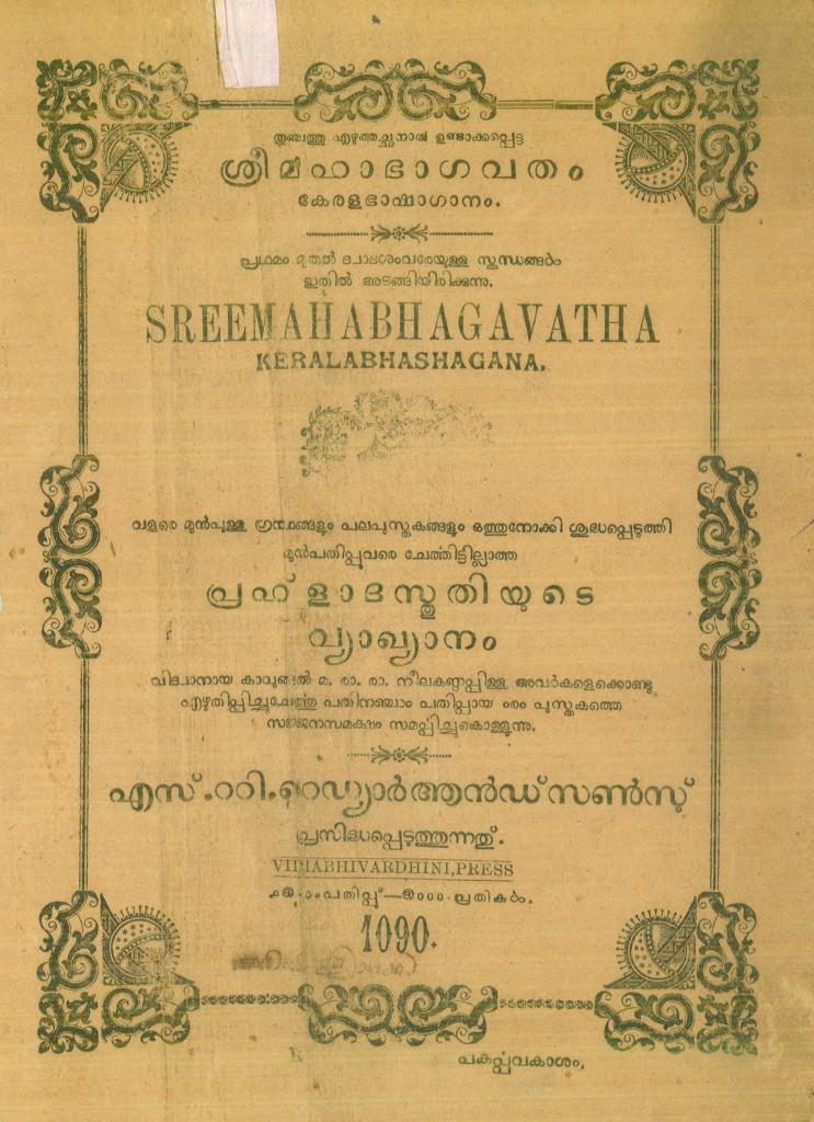 1915- ശ്രീ മഹാഭാഗവതം - തുഞ്ചത്ത് എഴുത്തച്ഛൻ