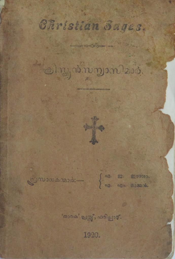 1920 ക്രിസ്ത്യൻ സന്യാസിമാർ