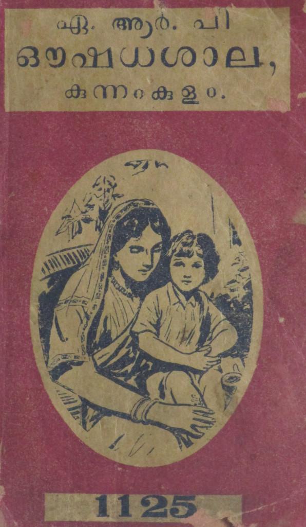 1950-എ.ആർ.പി. ഔഷധശാല കുന്നംകുളം