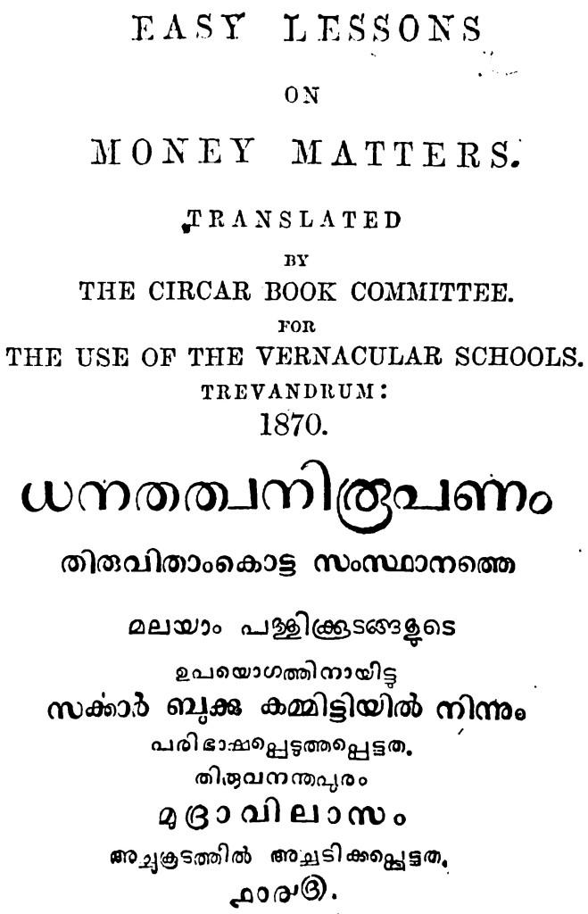 1870-ധനതത്വനിരൂപണം, മുദ്രാവിലാസം അച്ചുകൂടം