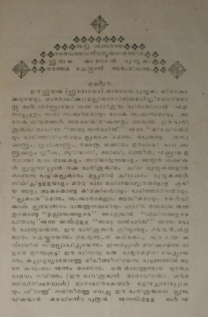1907 - ഹൂദായ കാനോൻ - കോനാട്ട് മാത്തൻ മല്പാൻ