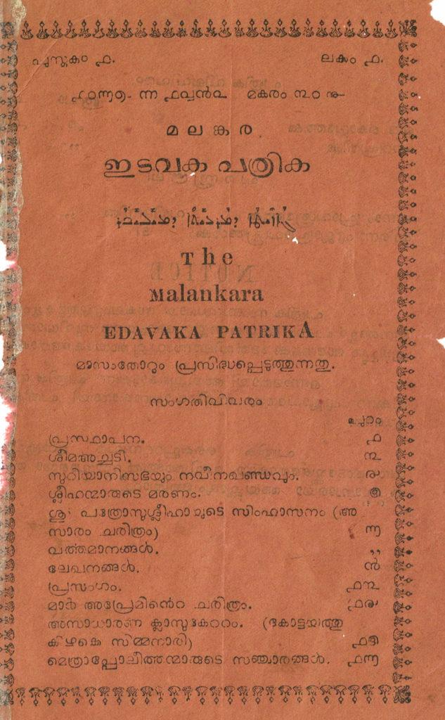 1892 - മലങ്കര ഇടവക പത്രിക