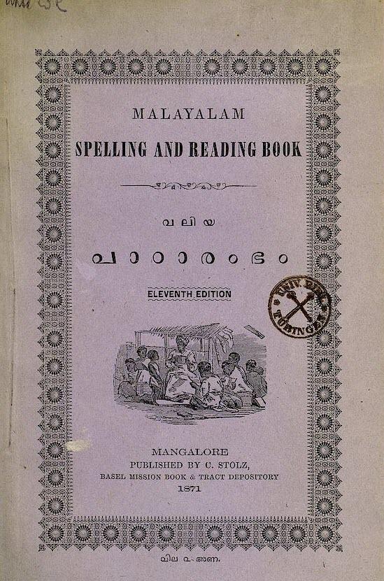 1871 വലിയ പാഠാരംഭം