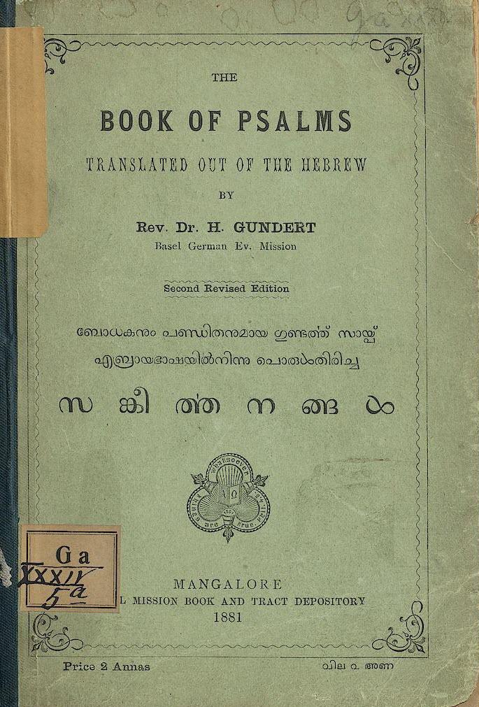 1881 സങ്കീർത്തനങ്ങൾ - ഹെർമ്മൻ ഗുണ്ടർട്ട്