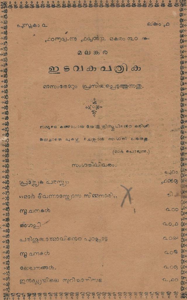 മലങ്കര ഇടവക പത്രിക - 1893