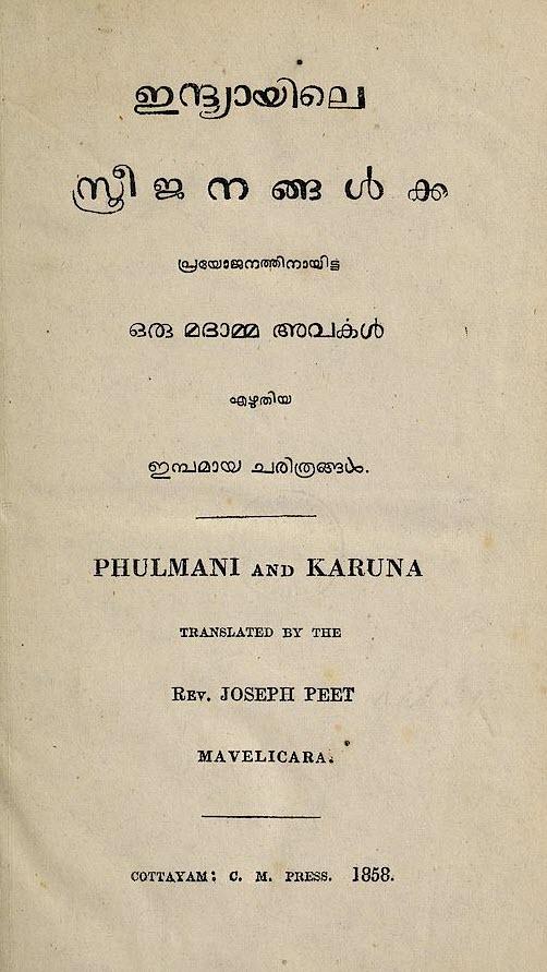 1858 ഫുൽമോനി എന്നും കോരുണ എന്നും പേരായ രണ്ട സ്ത്രീകളുടെ കഥ