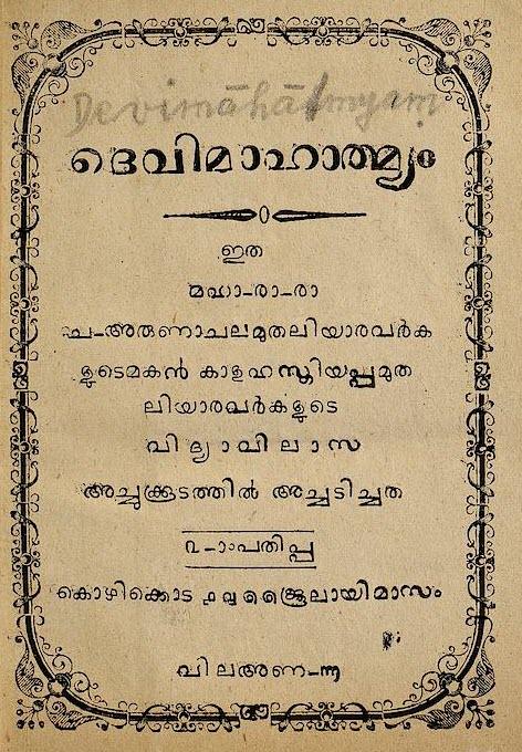 1877 - ദെവിമാഹാത്മ്യം