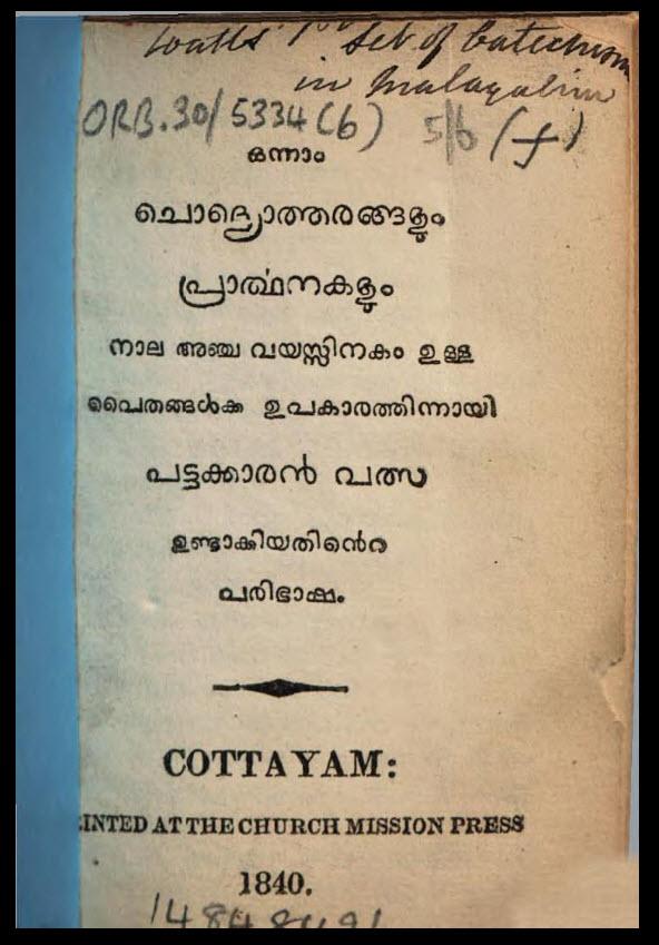 1840 - ഒന്നാം ചൊദ്യൊത്തരങ്ങളും പ്രാർത്ഥനകളും