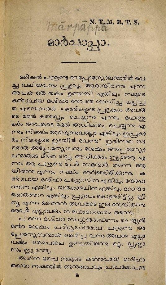 1846 മാർപാപ്പാ
