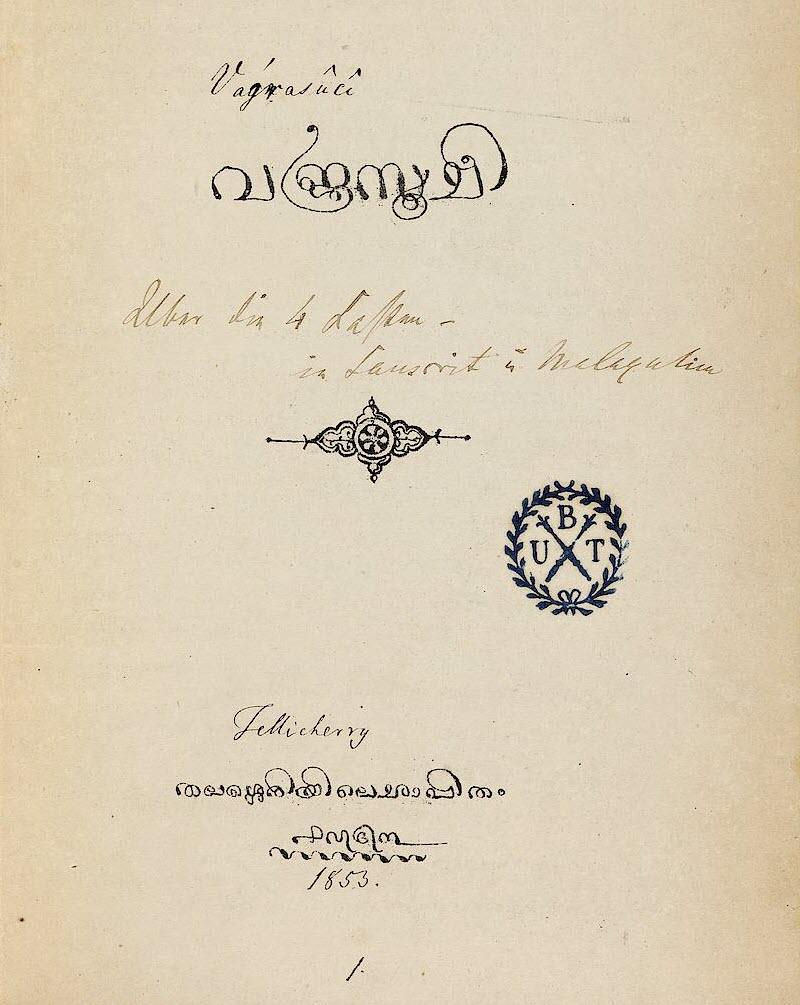 1853 – വജ്രസൂചി – രണ്ടാം പതിപ്പ്