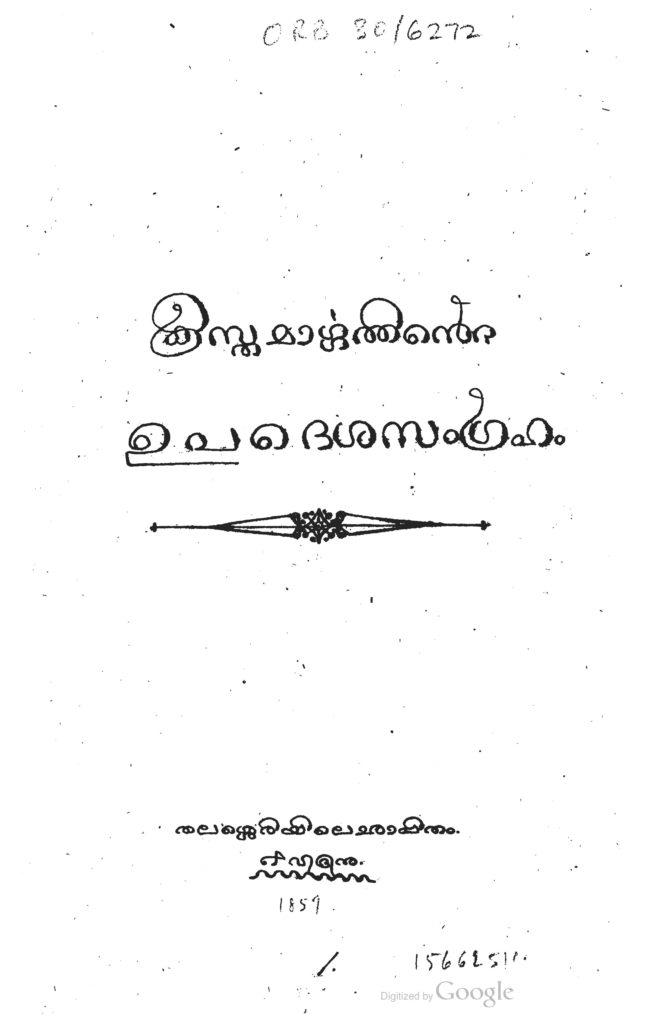 1859 - ക്രിസ്തമാർഗ്ഗത്തിന്റെ ഉപദേശസംഗ്രഹം