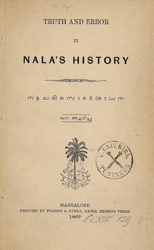 1867 നളചരിതസാരശോധന